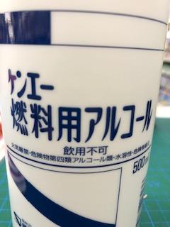 燃料用アルコールの写真