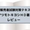 matsumotokiyoshi review